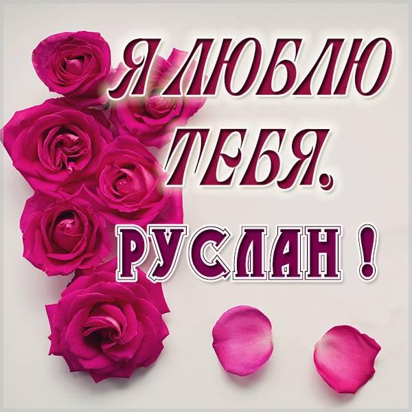 Картинка с именем Руслан я тебя люблю - скачать бесплатно на otkrytkivsem.ru