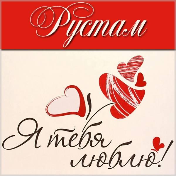 Картинка с именем Рустам я тебя люблю - скачать бесплатно на otkrytkivsem.ru