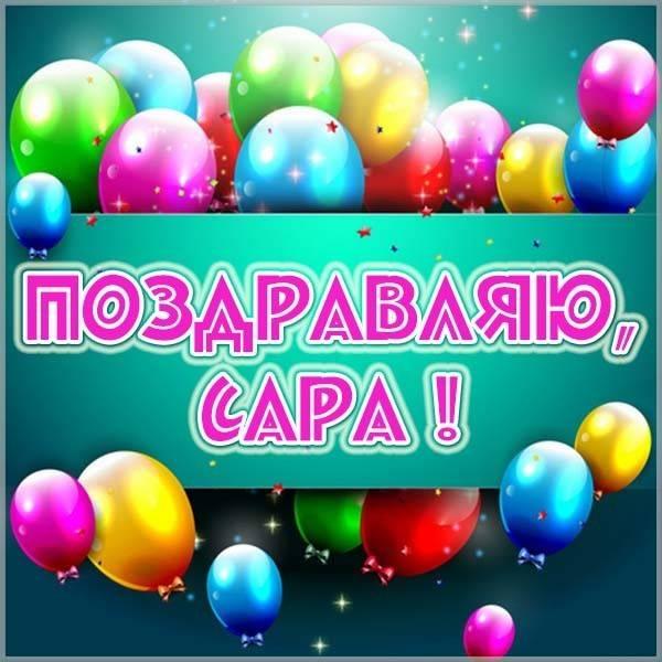 Картинка с именем Сара - скачать бесплатно на otkrytkivsem.ru