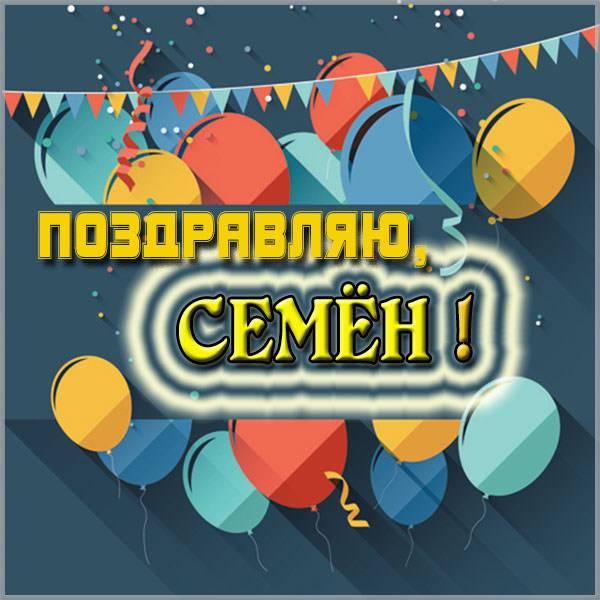 Картинка с именем Семен - скачать бесплатно на otkrytkivsem.ru