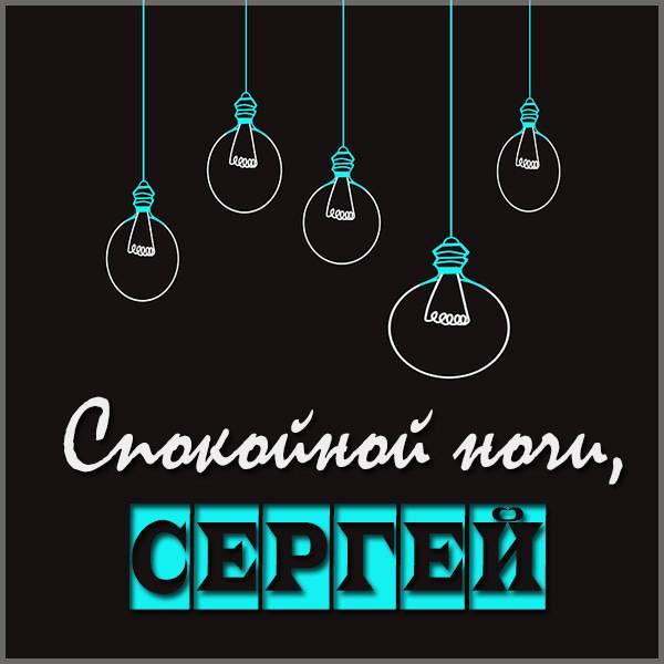 Картинка с именем Сергей спокойной ночи - скачать бесплатно на otkrytkivsem.ru