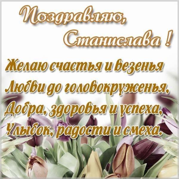 Картинка с именем Станислава - скачать бесплатно на otkrytkivsem.ru