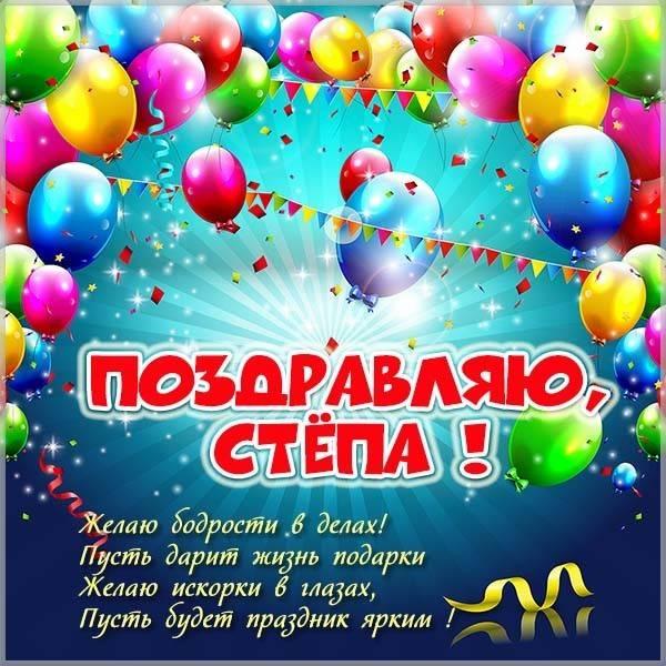 Картинка с именем Степа - скачать бесплатно на otkrytkivsem.ru