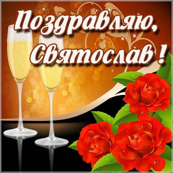 Картинка с именем Святослав - скачать бесплатно на otkrytkivsem.ru
