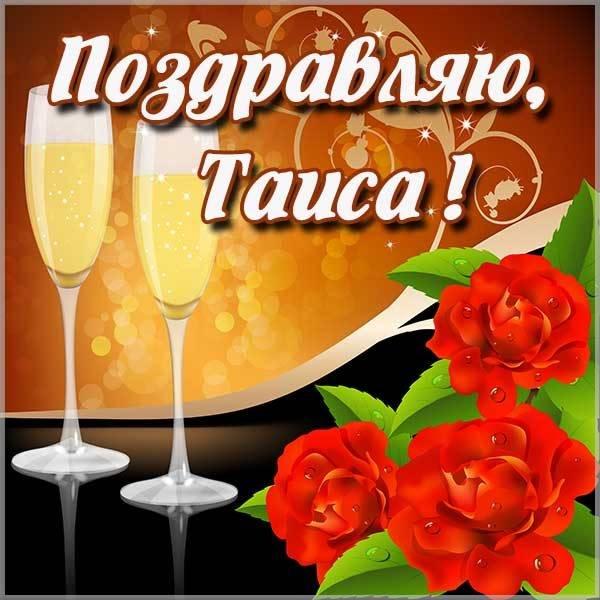 Картинка с именем Таиса - скачать бесплатно на otkrytkivsem.ru