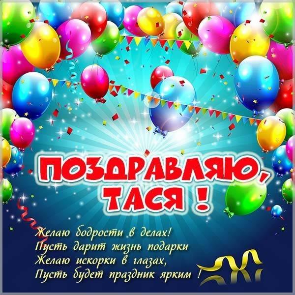 Картинка с именем Тася - скачать бесплатно на otkrytkivsem.ru