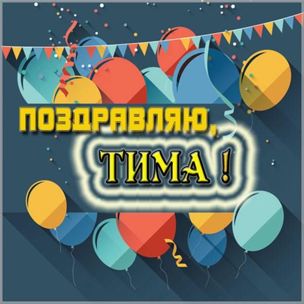 Картинка с именем Тима - скачать бесплатно на otkrytkivsem.ru