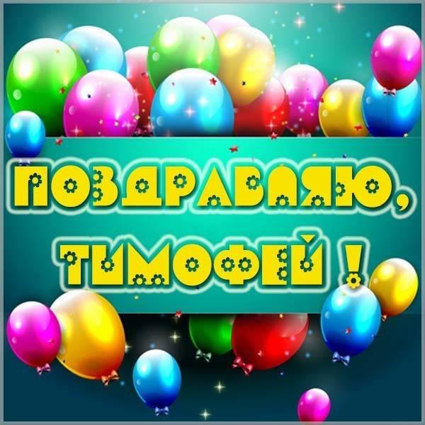 Картинка с именем Тимофей - скачать бесплатно на otkrytkivsem.ru