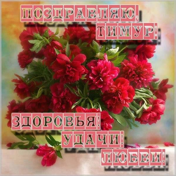 Картинка с именем Тимур - скачать бесплатно на otkrytkivsem.ru