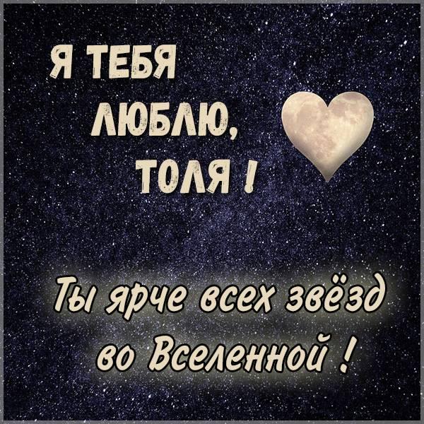 Картинка с именем Толя я тебя люблю - скачать бесплатно на otkrytkivsem.ru