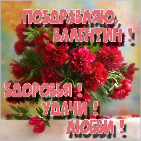 Картинка с именем Валентин - скачать бесплатно на otkrytkivsem.ru