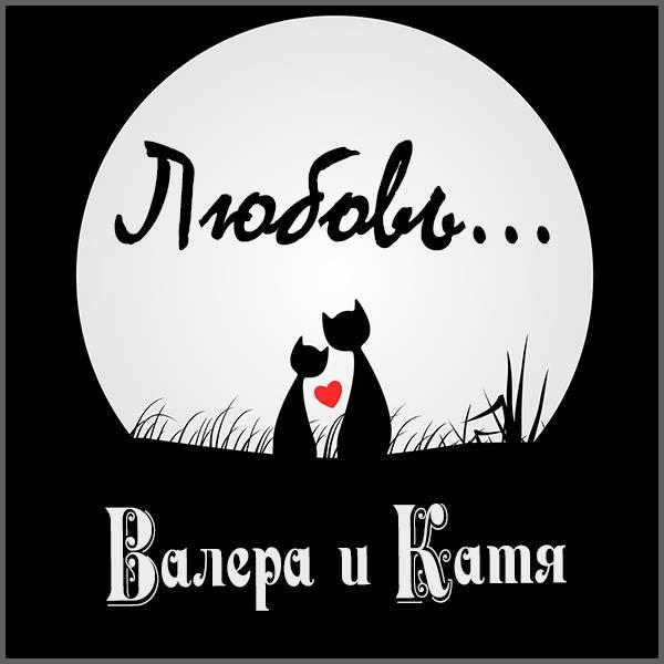 Картинка с именем Валера и Катя - скачать бесплатно на otkrytkivsem.ru