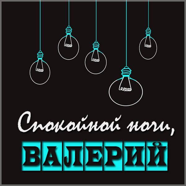 Картинка с именем Валерий спокойной ночи - скачать бесплатно на otkrytkivsem.ru