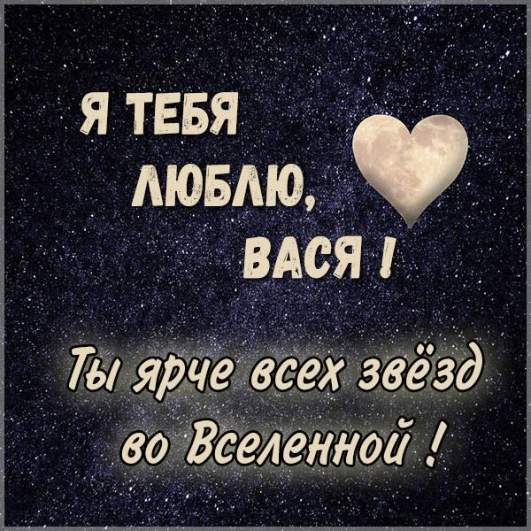 Картинка с именем Вася я тебя люблю - скачать бесплатно на otkrytkivsem.ru