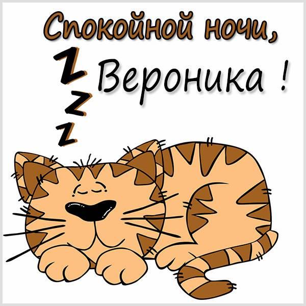 Картинка с именем Вероника спокойной ночи - скачать бесплатно на otkrytkivsem.ru