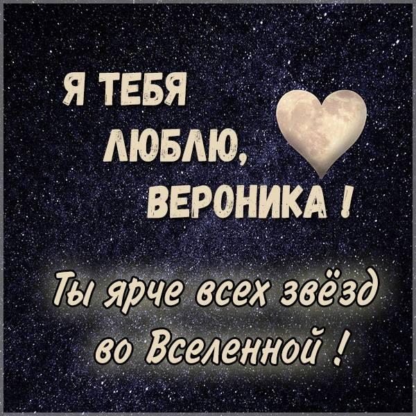 Картинка с именем Вероника я тебя люблю - скачать бесплатно на otkrytkivsem.ru