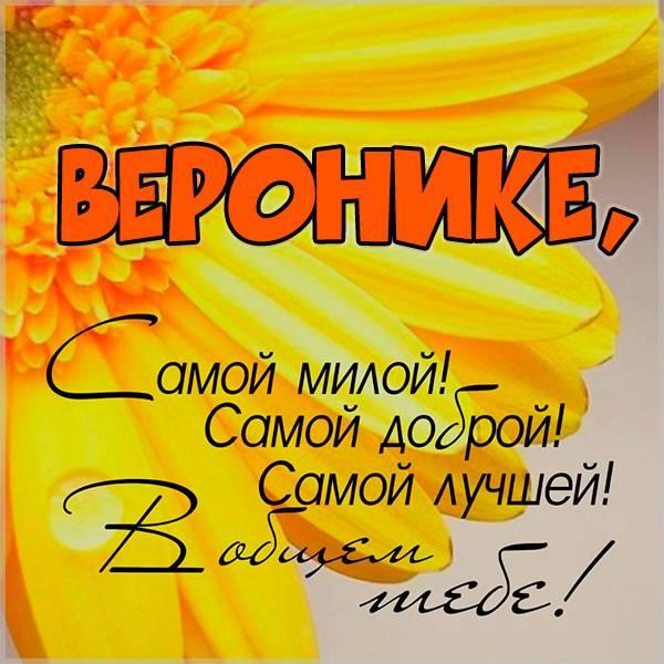 Картинка с именем Вероника - скачать бесплатно на otkrytkivsem.ru