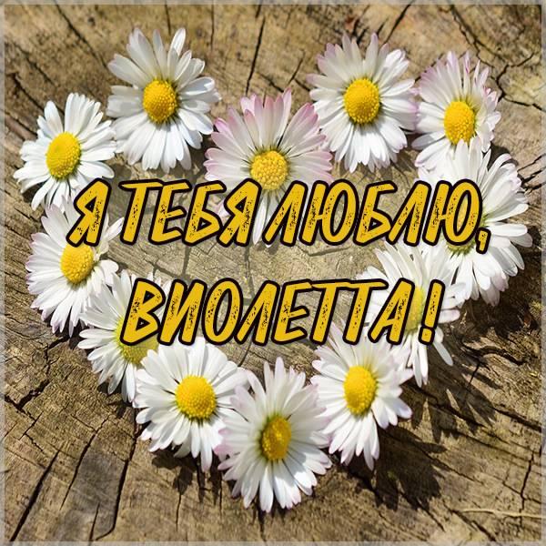Картинка с именем Виолетта я тебя люблю - скачать бесплатно на otkrytkivsem.ru