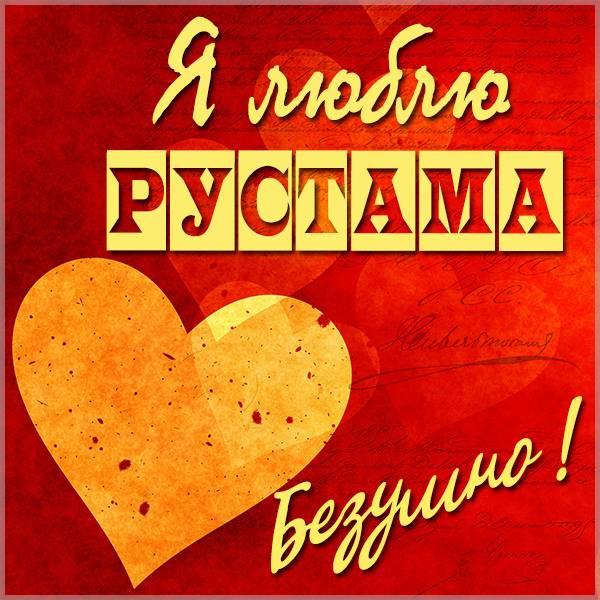 Картинка с именем я люблю Рустама - скачать бесплатно на otkrytkivsem.ru