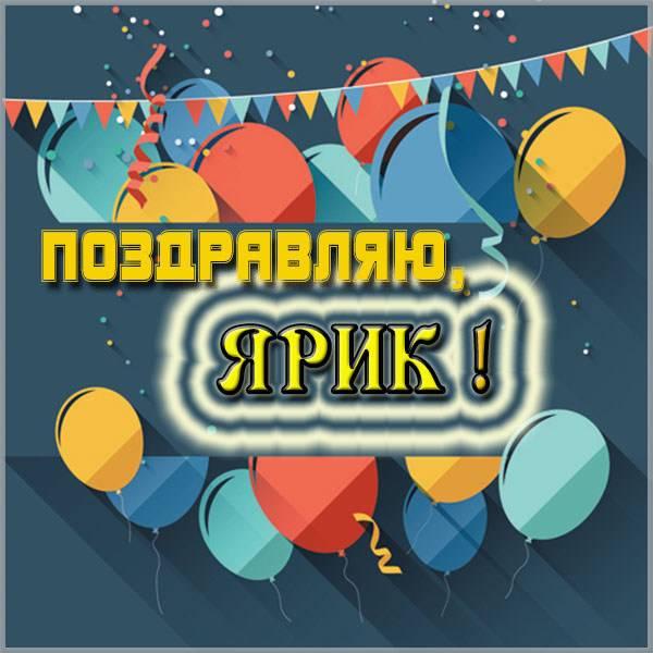 Картинка с именем Ярик - скачать бесплатно на otkrytkivsem.ru