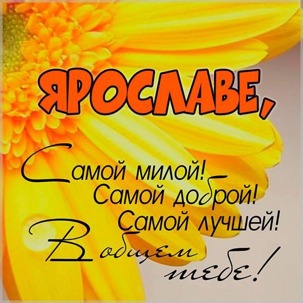 Картинка с именем Ярослава - скачать бесплатно на otkrytkivsem.ru