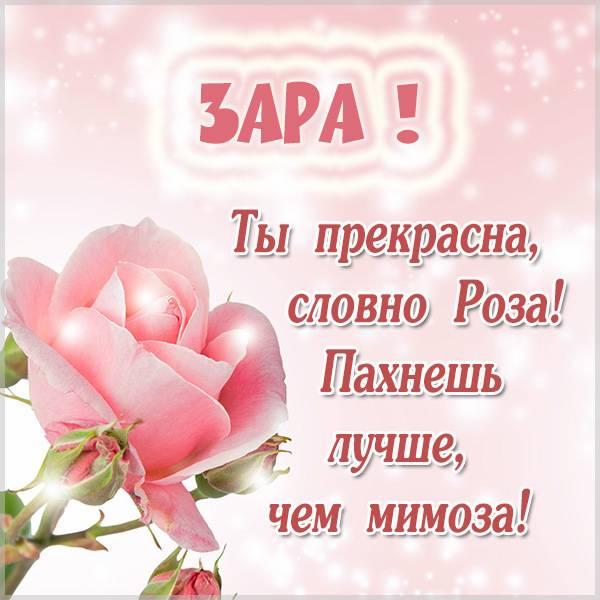 Картинка с именем Зара - скачать бесплатно на otkrytkivsem.ru