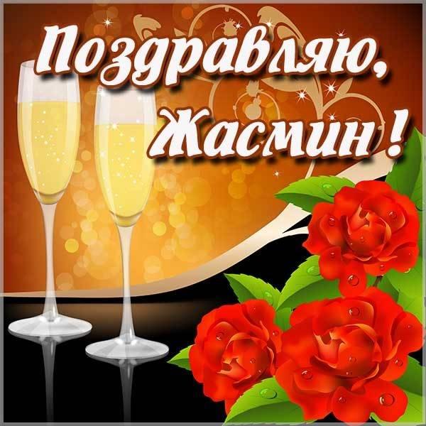 Картинка с именем Жасмин - скачать бесплатно на otkrytkivsem.ru