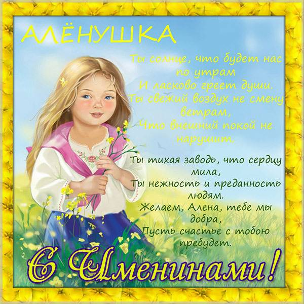 Картинка с именинами Алена - скачать бесплатно на otkrytkivsem.ru