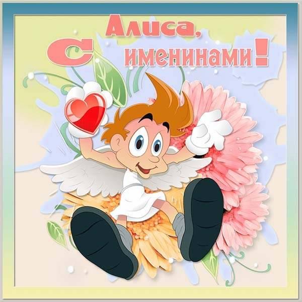 Картинка с именинами Алиса - скачать бесплатно на otkrytkivsem.ru