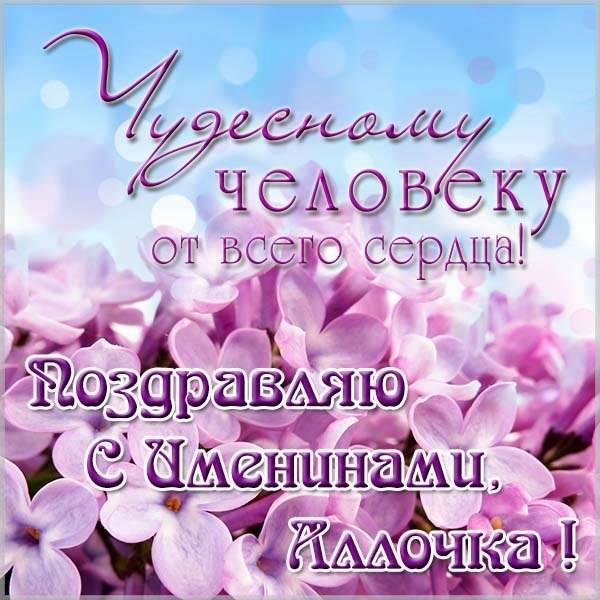 Картинка с именинами Аллочка - скачать бесплатно на otkrytkivsem.ru