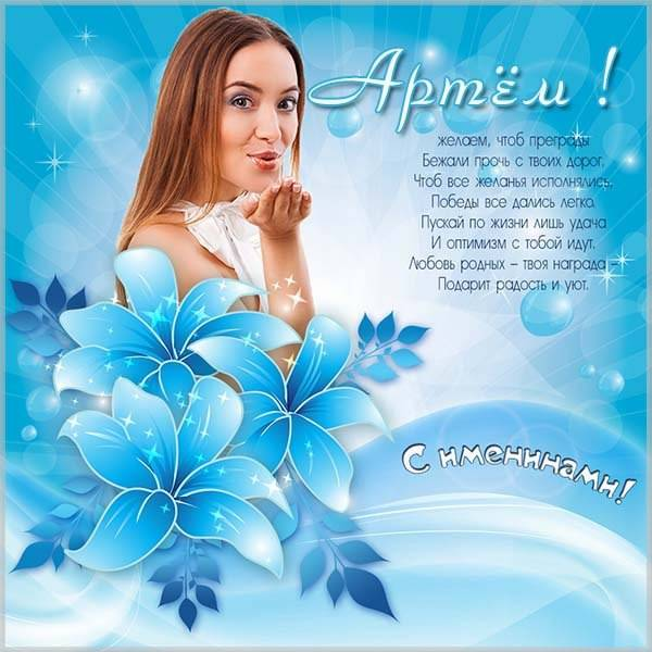 Картинка с именинами Артем - скачать бесплатно на otkrytkivsem.ru