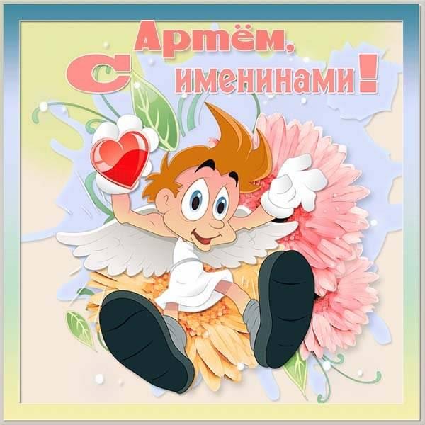Картинка с именинами Артема - скачать бесплатно на otkrytkivsem.ru
