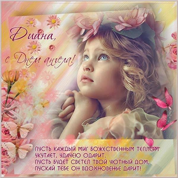 Картинка с именинами Диана - скачать бесплатно на otkrytkivsem.ru
