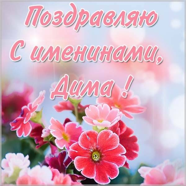 Картинка с именинами Димы - скачать бесплатно на otkrytkivsem.ru