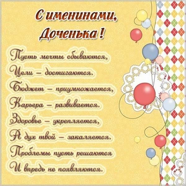 Картинка с именинами дочери - скачать бесплатно на otkrytkivsem.ru