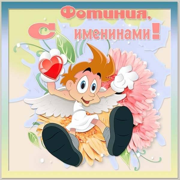 Картинка с именинами Фотиния - скачать бесплатно на otkrytkivsem.ru