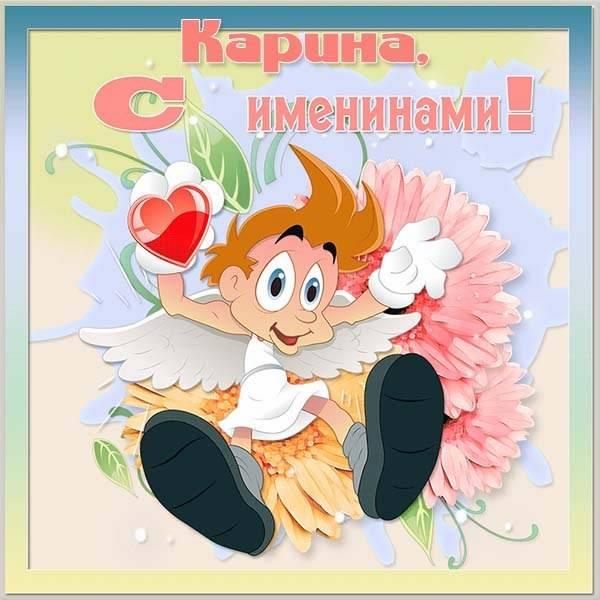 Картинка с именинами Карина - скачать бесплатно на otkrytkivsem.ru