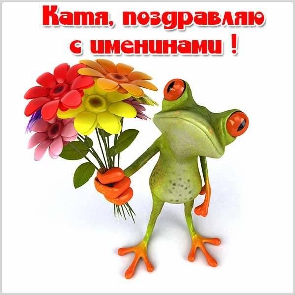 Картинка с именинами Катя - скачать бесплатно на otkrytkivsem.ru