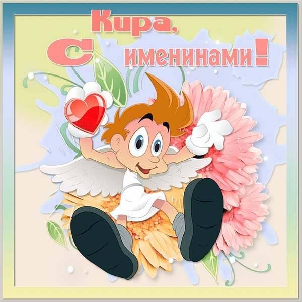 Картинка с именинами Кира - скачать бесплатно на otkrytkivsem.ru
