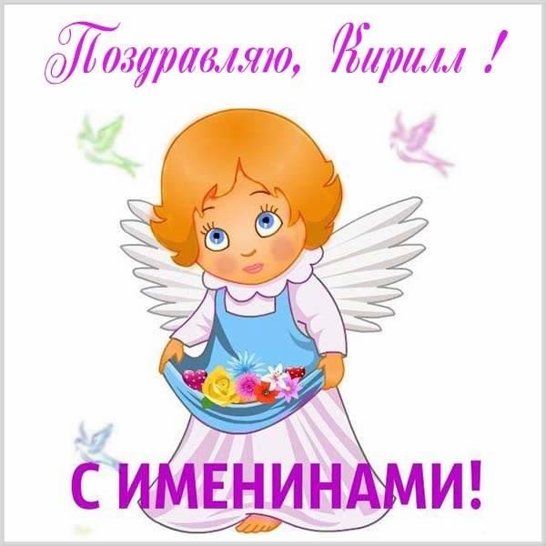 Картинка с именинами Кирилл - скачать бесплатно на otkrytkivsem.ru
