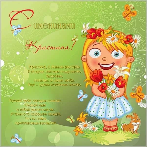 Картинка с именинами Кристина - скачать бесплатно на otkrytkivsem.ru
