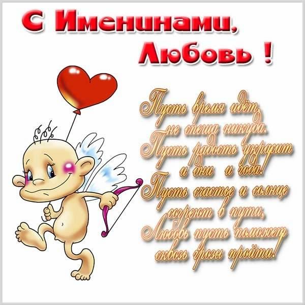 Картинка с именинами Любовь - скачать бесплатно на otkrytkivsem.ru
