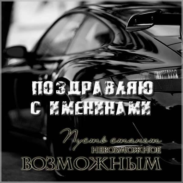 Картинка с именинами мужчине - скачать бесплатно на otkrytkivsem.ru