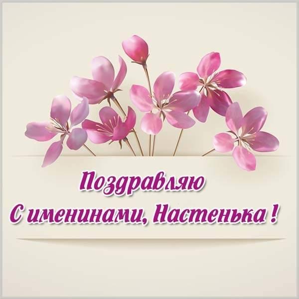 Картинка с именинами Настенька - скачать бесплатно на otkrytkivsem.ru