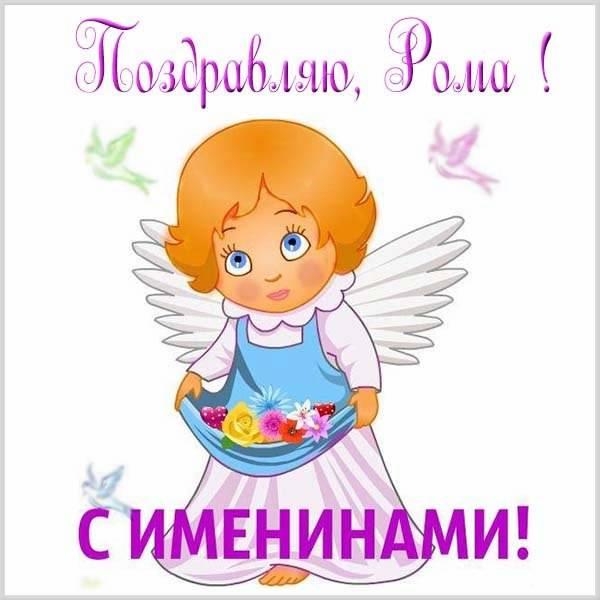 Картинка с именинами Рома - скачать бесплатно на otkrytkivsem.ru