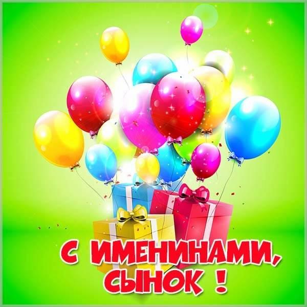 Картинка с именинами сына - скачать бесплатно на otkrytkivsem.ru