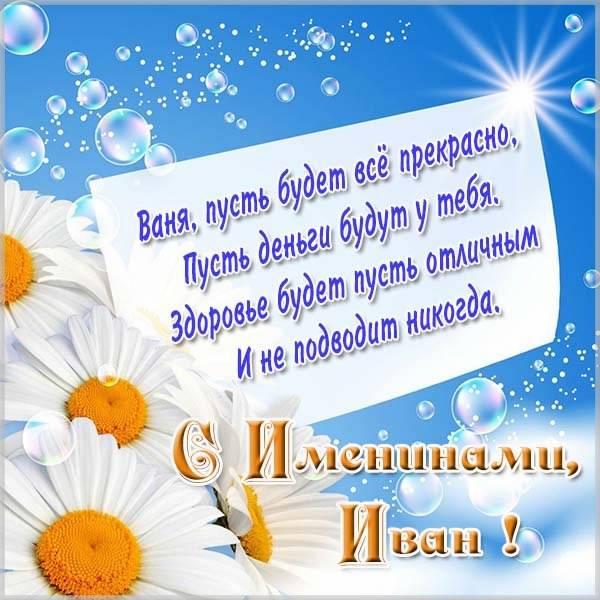Картинка с именинами Ваня - скачать бесплатно на otkrytkivsem.ru