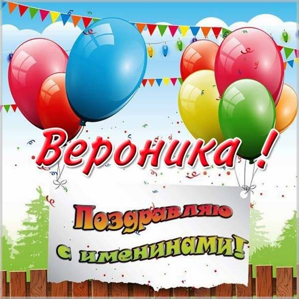 Картинка с именинами Вероника - скачать бесплатно на otkrytkivsem.ru