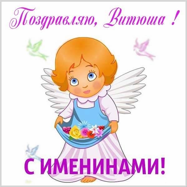 Картинка с именинами Витюша - скачать бесплатно на otkrytkivsem.ru
