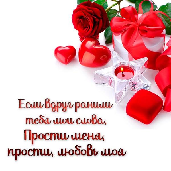 Картинка с извинениями любимой жене - скачать бесплатно на otkrytkivsem.ru